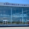 ゴールデンカムイ 聖地巡礼 - 江別・上川丸 -