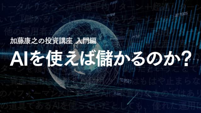 加藤康之の投資講座-入門編-「AIを使えば儲かるのか?(続・AIと資産運用)」