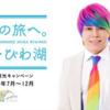 7月から始まる滋賀県観光キャンペーンのビジュアルに西川貴教を起用! 3月26日から4月1日まで、東名阪でデジタルサイネージ広告掲出も