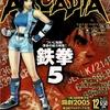 アルカディア 55 : アルカディア Vol.55 ( 2004 年 12 月号 )
