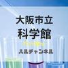 お金をかけない節約デートに『大阪市立科学館』のプラネタリウムはいかがでしょうか?
