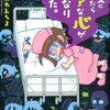 看護師さんによるコミックエッセイ(再読)