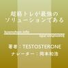 《Audible》超 筋トレが最強のソリューションである / Testosterone / 岡本和浩