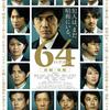 映画64ロクヨンと台湾ドミノピザ