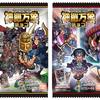 戦う理由の数だけ、カードがある! 神羅万象チョコ 新章「流星の皇子」発売!