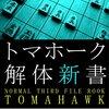 【再び Kindle本、期間限定セール】「トマホーク解体新書」がなんと無料!!