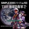 PS2「SIMPLE2000 THE 地球防衛軍タクティクス」レビュー!あの地球防衛軍が戦略シミュに……一応なった!