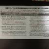 購入店不明の大型家電を捨てる方法。指定引取場所への処分依頼3手順
