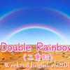 【週末英語#200】「Double rainbow(二重虹)」は幸運のサイン