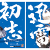 監督、『八月のシンデレラナイン』全30選手が池袋駅構内に登場!!