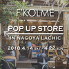 栄LACHICにて、F'KOLMEのPOP UP STOREがOPEN!