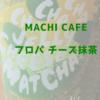 【マチカフェ フローズンパーティー チーズ抹茶】ローソンのフローズンシリーズ!気になって飲んでみましたよ!