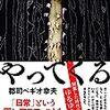 郡司ペギオ幸夫さんの『やってくる』刊行記念!  郡司ペギオ幸夫さんと宮台真司さんのトークイベントに参加してきました!
