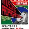 【読書感想】たのしいプロパガンダ ☆☆☆☆