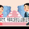 【無料鑑定】婚活中です。今年中に好きな人は現れますか?