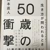 「50歳の衝撃」  山本 直人