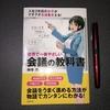 【1枚でわかる】『世界で一番やさしい会議の教科書』榊巻 亮