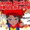 俺のオススメはこれ!Switchソフト400本以上が大セール中!