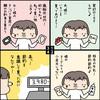 食費【生後8カ月】