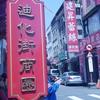 台湾旅行★女子一人旅★初海外は台湾オススメ⑥