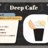 写真を二次元キャラに変換してコラボメニューを作る「Deep Cafe」を作りました