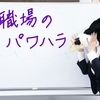 【職場のハラスメント】~パワハラ編 パワハラの定義は?パワハラをする上司との関係~
