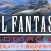 【FINAL FANTASY XII THE ZODIAC AGE】推奨スペック/必要動作環境【FF12 ザゾディアックエイジ】