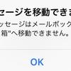 iPhone、iPadのメール削除が出来ない!メッセージが移動できません現象の対処法