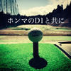 【ゴルフ】ホンマのD1と共に。