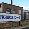 県内最安値!軽井沢の屋外スケートリンクへ行ってみましょう!