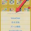 iPhoneの使用感をほんの少し快適にする、こんなワザを知ってますか?