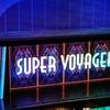 【希望コンビおめでとう】宝塚 雪組 SUPER VOYAGER-希望の海へ- 感想【新トップコンビ】