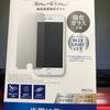 iPhone 7 Plus 用百均ガラスフィルム 比較したった。
