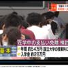 【ニュース】「大学在学中は授業料無償化 自民が検討案まとめる」(NHKニュース)
