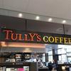 タリーズコーヒーのWi-Fi、店舗数、モーニングやメニューまとめ