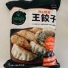 コストコで見つけたレア商品『bibigo王餃子・肉&野菜』は満足感もビッグ