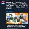 ポケモンGO イベント成果とマスクドピカチュウ捕獲