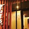 【オススメ5店】備前・岡山県その他(岡山)にあるビールが人気のお店