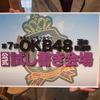 文房具朝食会@名古屋で開催された「お気に入りボールペン総選挙」に行ってきた!