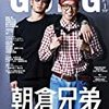 「ゴング格闘技」最新号発売。当然ながら「朝倉兄弟」が表紙