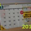 【カレンダー選び】能率NOLTY B4 月曜始まりを買いました。