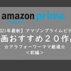 【2021年最新】Amazonプライムビデオ邦画おすすめ20作品☆アラフォーワーママ厳選<前編>