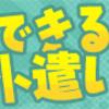 【ポタ友キャンペーン】ポイントインカムで500円もらっちゃお!【第2弾!】