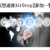 【仮想通貨AirDrop】AirDrop参加一覧