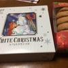 「ホワイトクリスマス」と「ロンポワン  フリュイ」の話