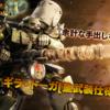 【機動戦士ガンダム】追加機体はギラ・ドーガ(重装備仕様)【バトルオペレーション2】