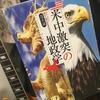 【読書】「「米中激突」の地政学 コロナが覇権争いを加速する」茂木誠:著