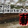 88WOOD DESIGN WORKERさんから薪を買ったお話