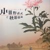 サントリー美術館「小田野直武と秋田蘭画」展