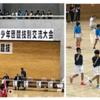 【速報】スポーツ少年団関東ブロック大会